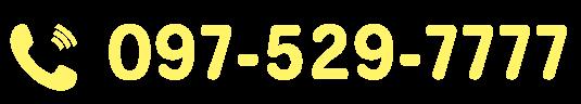 097-529-7777